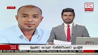 Ada Derana Prime Time News Bulletin 06.55 pm - 2018.02.22