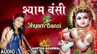 श्याम बंसी I Shyam Bansi I AASTHA AGARWAL I New Latest Full Audio Song