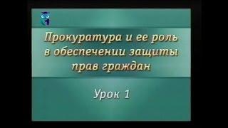 Урок 1. Создание российской прокуратуры. Исторический очерк о прокуратуре Российской империи