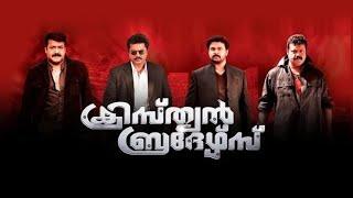 Christian Brothers BGM HD | Main Theme Music | Malayalam Mass BGM | Mass BGM Ringtone | Gautam Jr