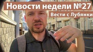 Смотреть видео Москва: новости недели №27 онлайн