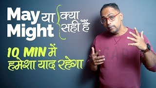Different between May and Might | English Grammar Lesson in Hindi | Using 'Might have' & 'May have'