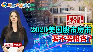 2020美国股市房市 要不要投资? 《焦点大家谈》2019.12.26 第87期
