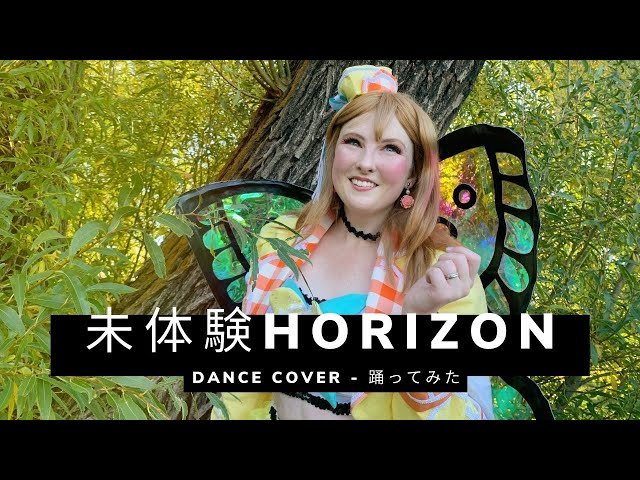[CMV] 未体験HORIZON 【踊ってみた】