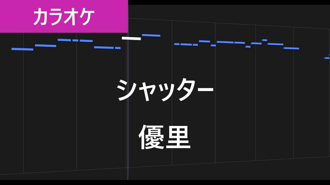 【カラオケ練習】シャッター / 優里【歌詞付き】