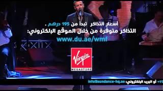 KadimAlSahir & Sherine | Du World Music Festival