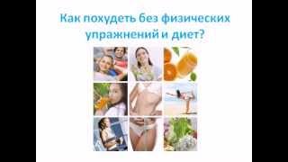 Как похудеть без физических упражнений и диет