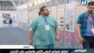 الصورة تتكلم - انطلاق المؤتمر الدولي الثامن والعشرين لطب الأسنان في الرياض