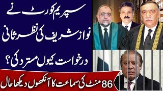 EP-261 || Why Supreme court rejected Review Petition of Nawaz Sharif? Details by Siddique Jan