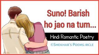 """Suno! Baarish ho jao na tum..."" | Hindi Romantic Poetry | Shekhar's Poems.ircle"