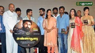 Annadurai Movie Audio Launch   Vijay Antony   Sarathkumar   Radhika   Puthuyugam Tv