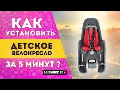 Установка детского велокресла за 5 минут