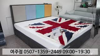 여주가구할인매장에서 추천하는 침대, 원목침대, 조명침대…