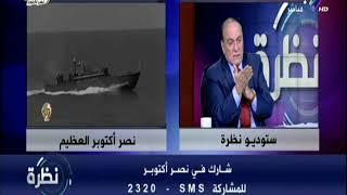 د . سمير فرج الجمسى : قائد عظيم ظلمته السياسة