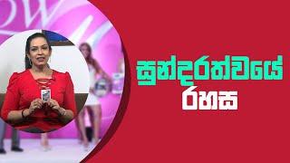 සුන්දරත්වයේ රහස | Piyum Vila | 06 - 04 - 2021 | SiyathaTV Thumbnail