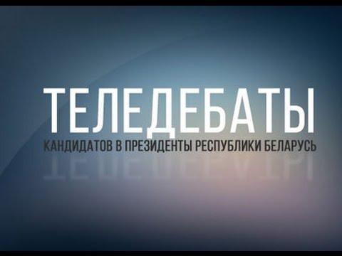 Теледебаты кандидатов в Президенты Республики Беларусь. 3.10.2015