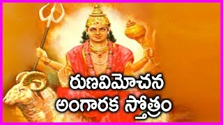 Runa Vimochana Angaraka Stotram In Telugu - Must Listen Mantra For Wealth