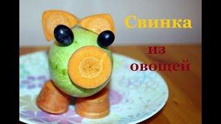 Свинка из кабачка и моркови. Осенние поделки из овощей в школу и детский сад.