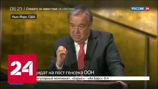 Антониу Гутерриш - главный претендент на пост генсека ООН