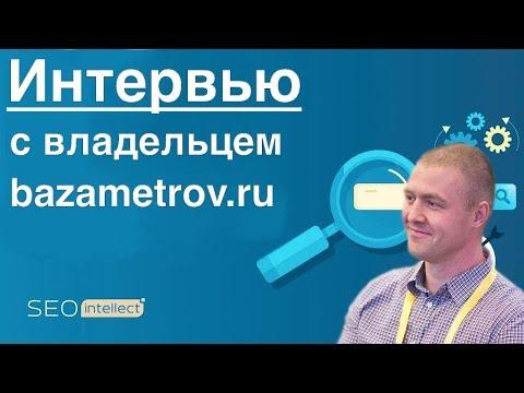 Виталий Кравцов: как создать свой агрегатор и заработать - интервью с владельцем Bazametrov.ru