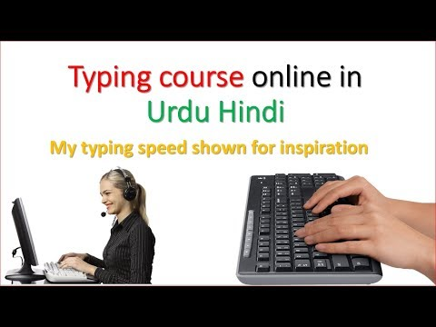 Typing Course online (Part 1) | Touch typing | in Urdu and Hindi