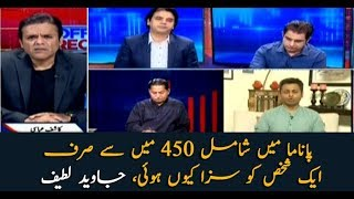 Why was one man focused on from 450 other named in Panama: Javed Latif