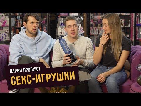 Парни пробуют СЕКС-ИГРУШКИ