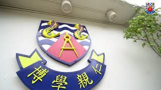 Publication Date: 2021-03-23 | Video Title: 筲箕灣東官立中學