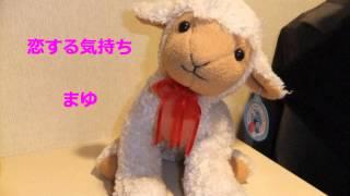 mayukeru515で1度UPした際は、原曲どおりのカラオケで歌ったのですが、...