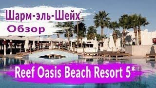 Шарм Эль Шейх Reef Oasis Beach Resort 5 Обзор отеля