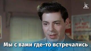 Мы с вами где-то встречались (комедия, реж.Николай Досталь, Андрей Тутышкин, 1954 г.)
