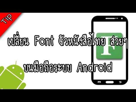 สอนเปลี่ยน Font ตัวหนังสือโทรศัพท์มือถือระบบ Android
