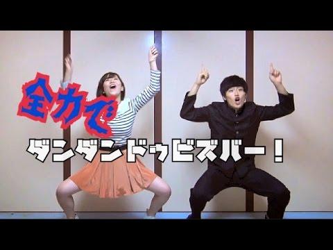 【妖怪ウォッチ】全力で新ED踊ってみた!【ダンドゥビ】