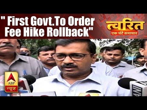 Twarit Mahanagar: Delhi CM Kejriwal Claims AAP To Be The First Govt. To Order Fee Hike Rollback |
