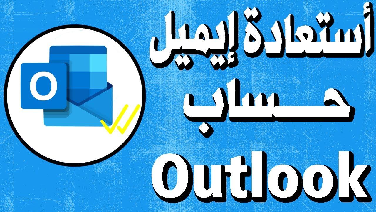 استعادة كلمة مرور حساب هوتميل عن طريق ( بريد إلكتروني بديل)