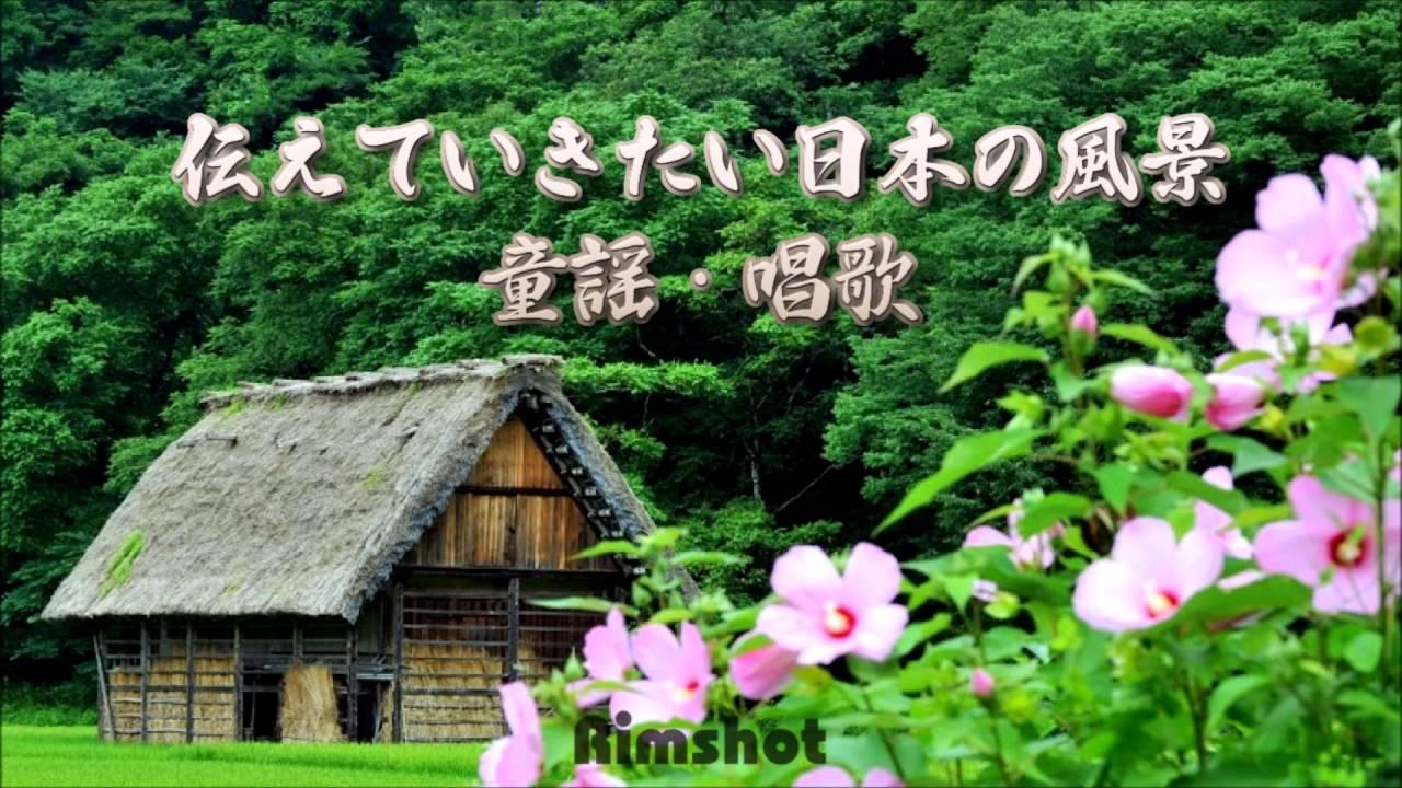 【BGM:童謡・唱歌】伝えていきたい日本の風景 童謡・唱歌