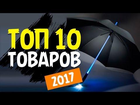 ТОП 10 ТОВАРОВ ДЛЯ ПРОДАЖ В 2017 ГОДУ
