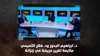 د. ابراهيم البدور ود. فلاح التميمي - متابعة تقرير مريضة في زنزانة