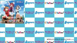 ラブライブ!サンシャイン!! ユニットシングル第2弾 CYaRon!「近未来ハ...