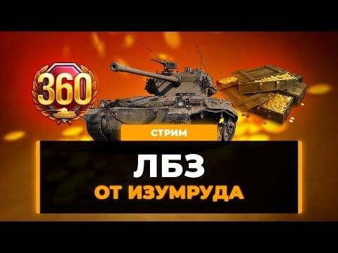 ЛБЗ от Изумруда- выполни ЛБЗ и получи прем танк FV1066 Senlac   а также золото + премиум аккаунт.