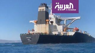 الناقلة الإيرانية.. عائمة تبيع النفط