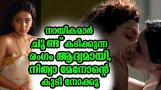 നായികമാർ ചുണ്ട് കടിക്കുന്ന രംഗം ആദ്യമായി,നിത്യാ മേനോന്റെ കുടി നോക്കൂ | Nithya menon Lip lock