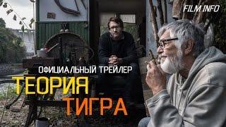 Теория тигра (2016) Официальный трейлер