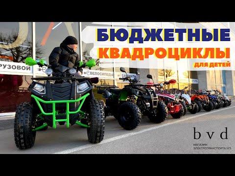 Недорогие детские квадроциклы
