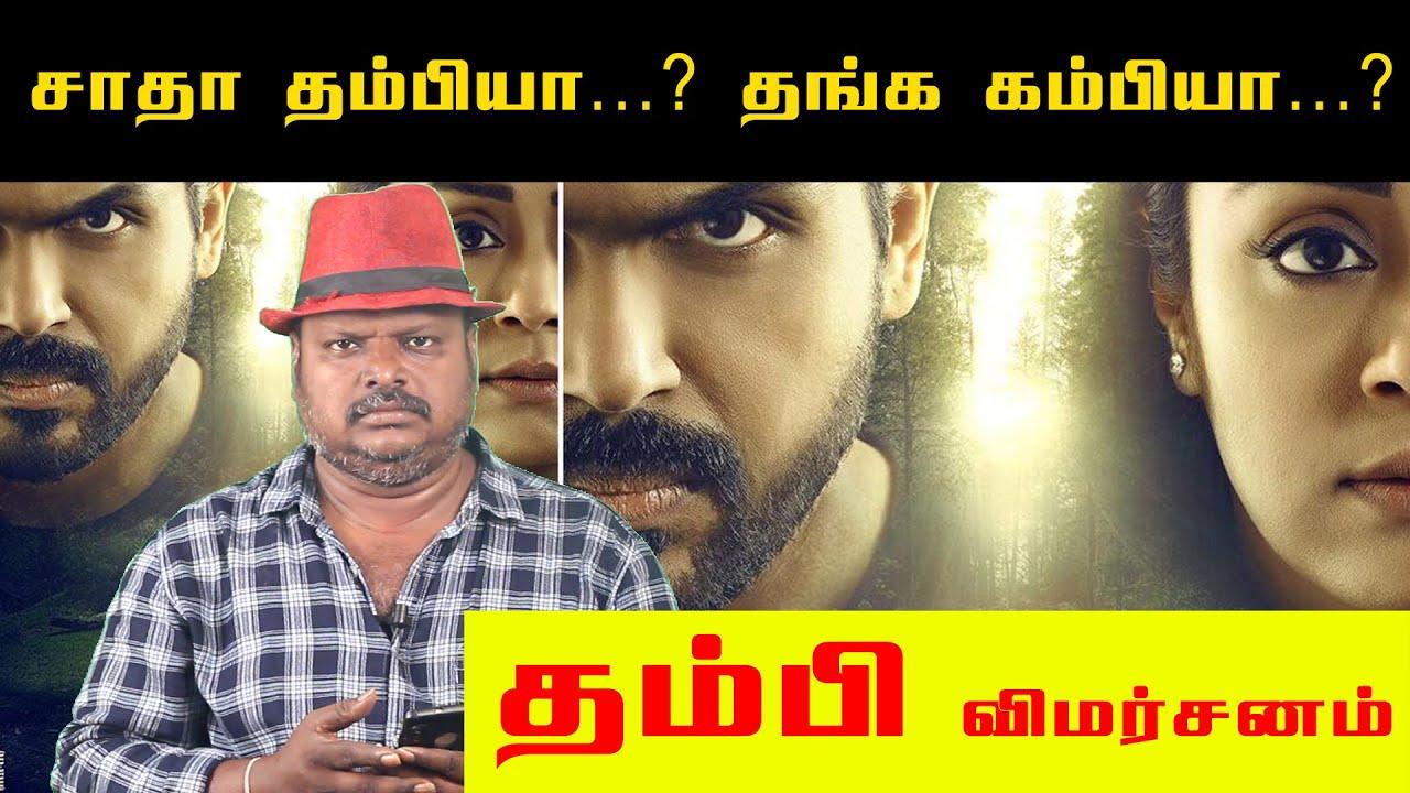 Thambi Movie Review by RS Karthik I Karthi I Jyothika I ...