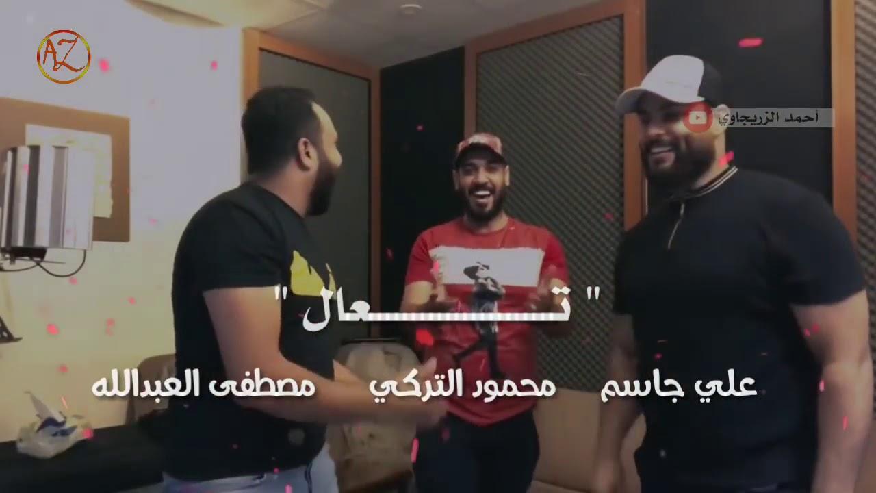 تعال يابن الحلال mp3