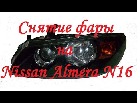 Снятие фары на Nissan Almera N16