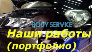 Покраска авто,кузовной ремонт авто Body Service(презентация для сайта)(Body Service покраска авто и кузовной ремонт автомобилей. В этом ролике представлена презентация для нашего..., 2016-01-20T19:31:56.000Z)