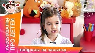 Рассуждалки про детей. Детские ответы на взрослые вопросы. StarMediaKids