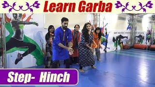 navratra garba tutorial learn hinch ગરબા સ્ટેપ હિંચ oneindia gujarati